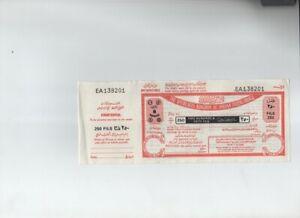 JORDAN 1952 250 FILS POSTAL ORDER 250 FILS VERY RARE VALUE UNUSED INTACT OLD *
