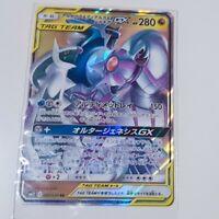Pokemon Card Japanese - Arceus & Dialga & Palkia GX RR 065/095 SM12 - MINT