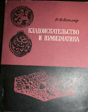 Kotlyar N.Hoards and numismatics
