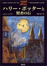Hari Potta to kenja no ishi (Harry Potter and the Philosopher's Stone, Japanese