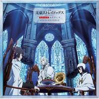 Bungou Stray Dogs DEAD APPLE Original Soundtrack CD NEW from Japan