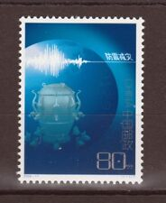 Earthquake protection and mitigation mnh stamp 2006-17 China #3520