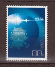 Earthquake protection and mitigation mnh stamp 2006-17 China #3520