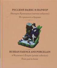 Russian Kuznetsov Faience & Porcelain_ Русский фаянс и фарфор Кузнецовых