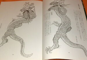 How to draw Japanese dragon RYU picture book japan tattoo painting #0771