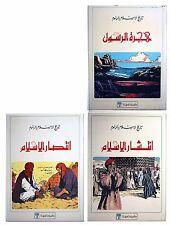 ٤ كتب ظهور و إنتصار  و انتشار الإسلام وهجرة الرسول بالرسوم ١٩٨٣ طبعة أولى