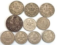 10 Bulgaria Coin Lot 1912 1913 1925 1941 Leva