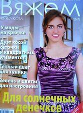 Lace Dress Skirt Top Crochet Patterns Magazine for Beginner # 77 in Russian