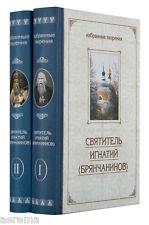 Игнатий Брянчанинов: Избранные творения. Аскетические опыты В 2-х томах