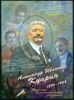 Russia-2020. 150th anniversary of the writer Alexander Kuprin. Block