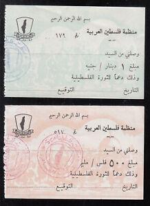 EGYPT - JORDAN  1972 HELP PALESTINIAN RESISTENCE RAISING FUND 2 TICKETS