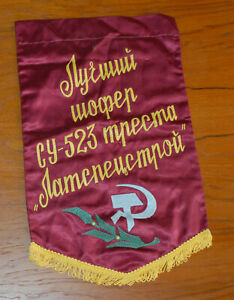 Soviet Latvia Pennant Лучший шофер СУ-523 треста Латспецстрой (read details)
