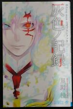 "JAPAN Katsura Hoshino: D.Gray-man Official Fan Book ""Gray Log"""