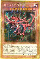 Yu-Gi-Oh!!  MB01-JPS01  Slifer the Sky Dragon - Mil-Gold New  Japan