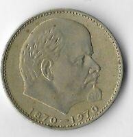 Rare Old Soviet Union 1970 Ruble Vladimir Lenin Cold War Collection Coin Lot:U14