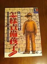 Unknown Asian Childrens Books Children Kid Kids Youth Teen Boy Girl Foreign RARE
