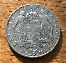 PIECE DE 5 APAXMAI 1970 GRECE (90)