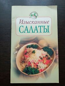 2006 book Russia, Gourmet salads, in good condition, 32 pages in the book