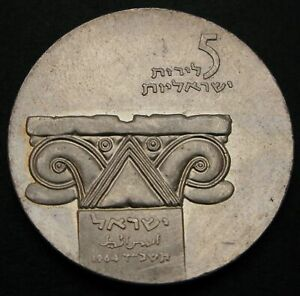ISRAEL 5 Lirot JE5724-1964(r) - Silver - 16th Ann. of Independence - aUNC - 1041