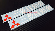 Mitsubishi Motors JDM Font Stickers Decals Lancer Evo Ralliart Free Shipping