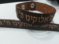 2Shema Israel Leather Bracelet prayerJewish powerful protection judaica holyland