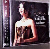 MINT SEALED cd  川久保賜紀 TAMAKI KAWAKUBO IN CONCERT Franck/Prokofiev violin sonatas