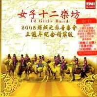12 Girls Band - Journey to Silk Road Concert [New CD] Hong Kong - Import