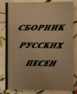 "Russian emigre cossack song book signed&poetry book ""Kazachya slava"", USA 1970s"
