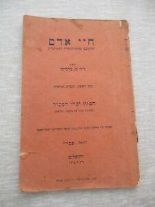 Human life,food & digestive system, M.Barkiahu, 1st edit.Palestine,1935. cs1922
