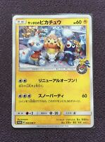 Sapporo's Pikachu Pokemon Center Limited Promo Card 2016 Japanese 005/S-P N-NM