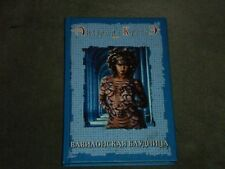Anhel de Kuate Анхель де Куатье Вавилонская блудница Hardcover Russian