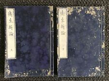 Japanese Wood Block Print Book Sanitation 衛生新論 / MEIJI ERA 1889