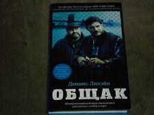 Dennis Lehane The Drop Общак Hardcover Russian