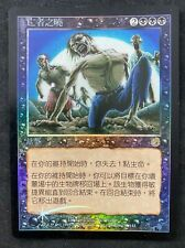 MTG Magic The Gathering FOIL Chinese Dawn of the Dead Scourge Heavily Played HP