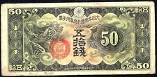 China/Japan Occup 1939 WWII, 50 Sen, 2nd Series Military Note VG
