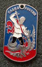 RUSSIAN DOG TAG PENDANT MEDAL   GLORY TO RUSSIA     #109