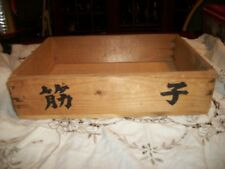"""Wooden Box with Oriental Writing and 90389 Stamped on it. 12 1/2"""" x 9"""" x 3"""""""