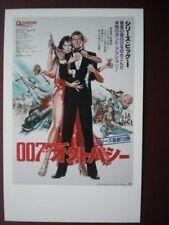POSTCARD JAMES BOND - JAPANESE POSTER FOR OCTOPUSSY (1983)