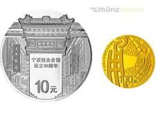10 + 100 yuans Anniversary ningbo Money Industry china plata + Gold set pp 2016