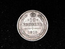Russian Empire 10 Kopek Silver Coin 1915. Silver 500 F