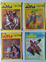 Majid Magazine Arabic Comics Emirates Lot 4 Books مجلة ماجد الاماراتية