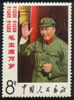 1967 China Post issued stamps long live Chairman Mao(毛主席万岁-大招手8-6)8 分 original