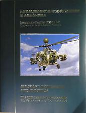 Aircraft armament and avionics. The XXI Century Encyclopedia. Volume 10