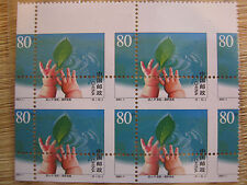 "CHINA - ""ERROR"" - 2001- 1 - NON-ALIGNED PERFORATIONS  MNH -- UNIQUE & RARE."