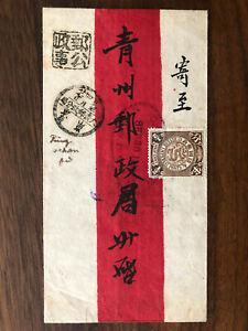 CHINA JAPAN OLD COVER OFFICIAL PEKING DRAGON STAMP CHINCHOW CHINAN 1903 !!