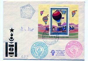 MONGOLIA S/S FDC COVER  LIMITED PRINTED