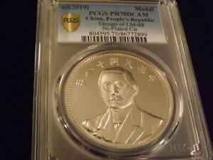 nd 2019   Medal      China  Peoples Republic       PCGS   PR 70 DCAM