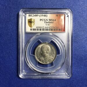 PCGS-MS64 (1946)BE2489 THAILAND 50 SATANG Y-67 CHILD BUST-VERY RARE HIGH GRADE