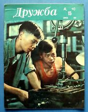 1959 Friendship №15 Дружба Китай China Soviet Russian Vintage Magazine Book Rare