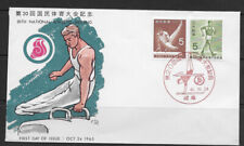 Japan , 1965 , 20th National Athletic Meeting , Sports , 1st Day Cover